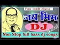 Dr. Babasaheb Ambedkar DJ songs | DJ songs | Marathi remix songs | jay bhim dj songs