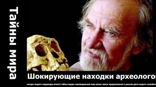 Шокирующие находки археологов Таинственные карлики.. ноев ковчег фильм предсказания авеля о