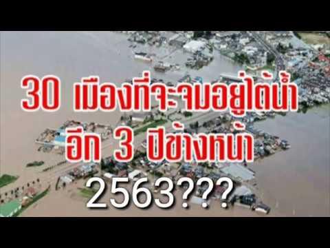 เผย 30 เมืองที่จะจมอยู่ใต้น้ำในปี 2563 ช๊อก! มีไทย   EP7
