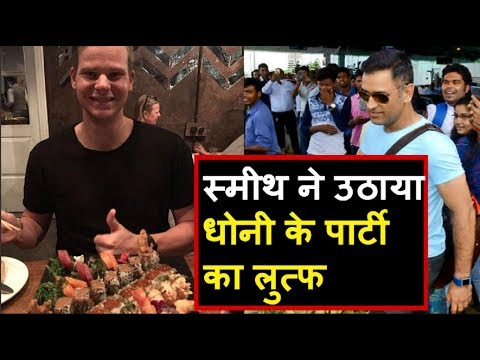 MS Dhoni invites Steve Smith to his Ranchi home | Headlines Sports