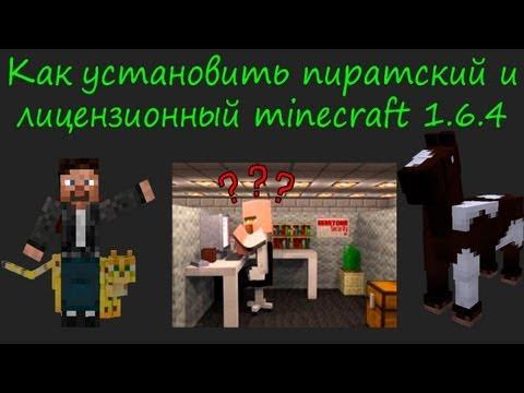 Как установить Minecraft 1.6.4