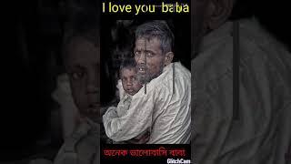 Baba rap song
