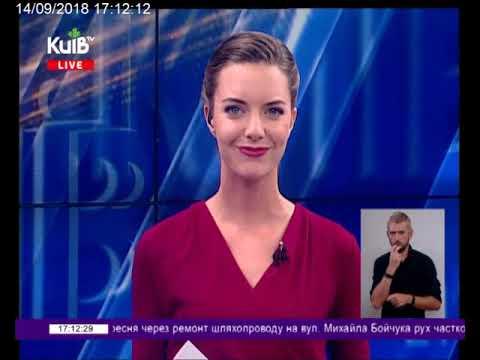 Телеканал Київ: 14.09.18 Київ Live 17.00