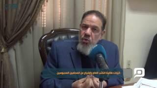 مصر العربية | الزيات: طالبنا النائب العام بالإفراج عن المحامين المحبوسين