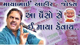 Mayabhai Ahir Most Popular Video   |આ પૈસો સે.. ઇ  માયા સે ..| Narendra Modi's Mimicry And Jokes