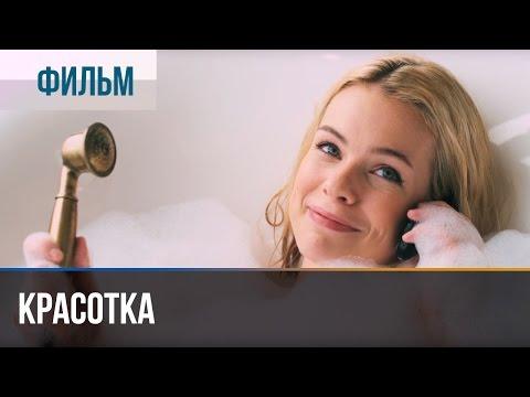 ▶️ Красотка - Мелодрама | Фильмы и сериалы - Русские мелодрамы - Видео онлайн