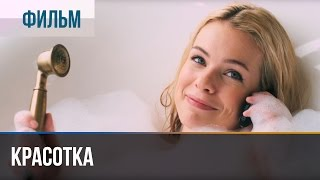 ▶️ Красотка - Мелодрама | Фильмы и сериалы - Русские мелодрамы