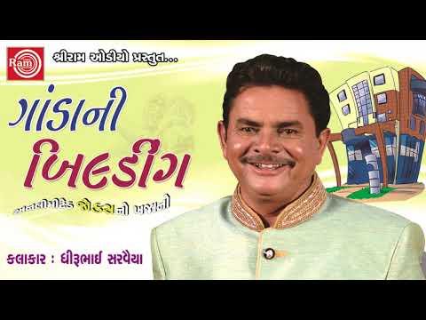 Ganda Ni Building ||Dhirubhai Sarvaiya ||New gujarati Jokes 2018