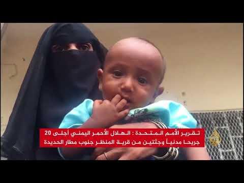 المفوض السامي لحقوق الإنسان قلق مما يجري بالحديدة  - نشر قبل 9 ساعة