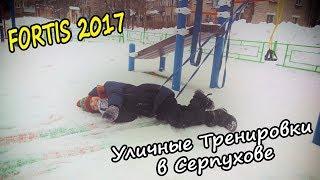 FORTIS 2017 [Уличные Функциональные Тренировки в Серпухове]. Видео от 3.02.2019 года
