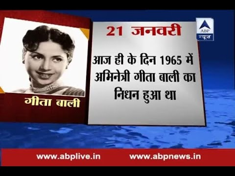 Today is the death anniversary of veteran Bollywood actress Geeta Bali