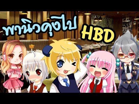 พา Newkung มากินวันเกิด!! 26/7/2560 (Chatuchak Cafe)