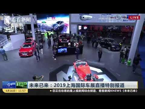 正在直播:2019上海车展——未来已来:主播带您看车展