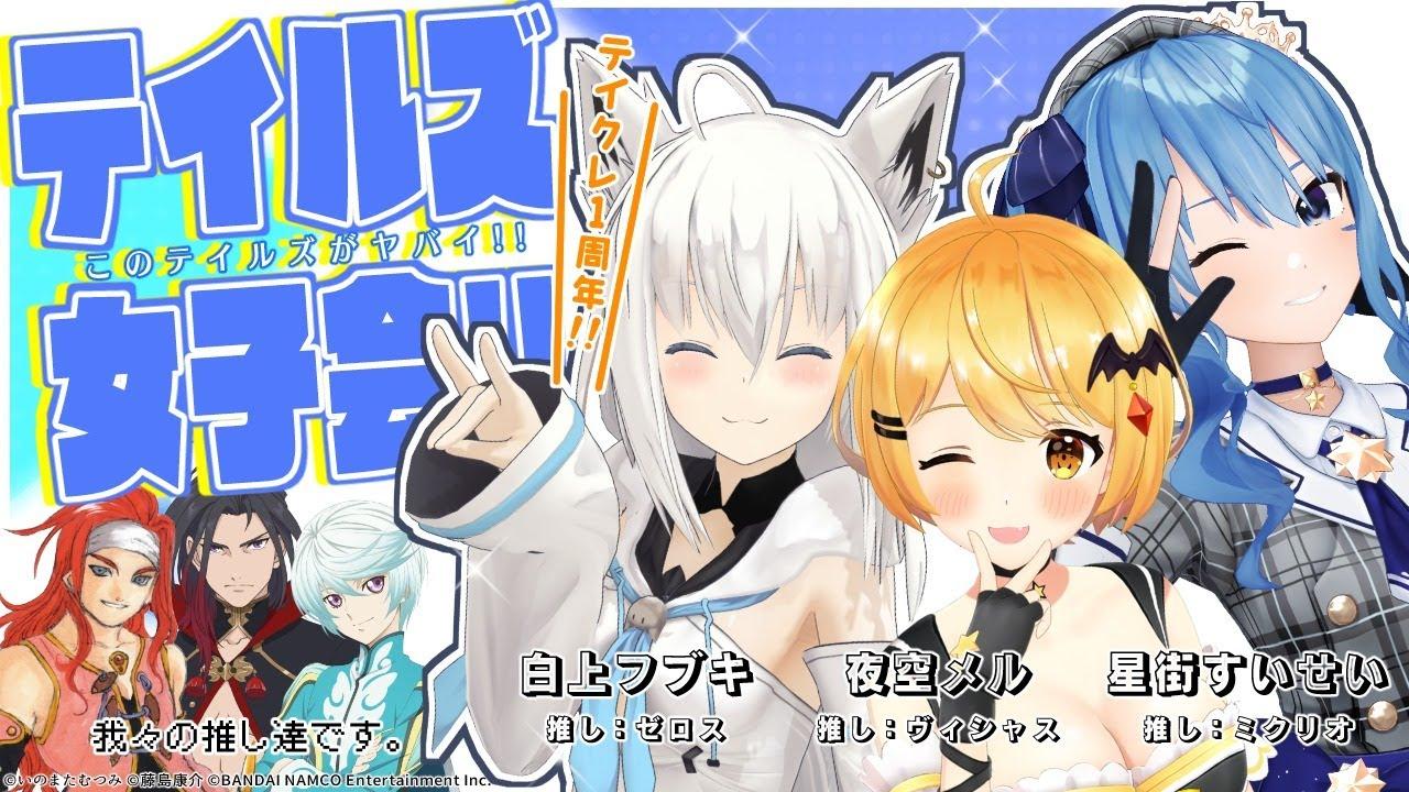 [#Tales 1st Anniversary]This Tales is dangerous! Tales Girls' Association[Holo Live / Shirakami Fubuki / Yozora Mel / Hoshimachi Suisei]