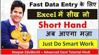 😀 Excel में Fast Data Entry के लिए सीख लो ये 👉ShortHand Trick - Daily काम आने वाली है आपके