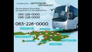 видео Билеты на автобус Умань - Вроцлав