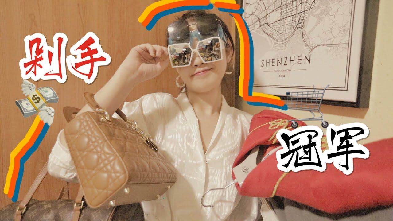 超巨型服饰开箱🛒疫情期间买了什么包👜我的第一块奢侈品手表⌚️ADORNMONDE公关品开箱📅42/100 DAYS WITH JESSI
