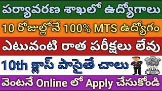 10th Pass Jobs With Out Exams | Multi Tasking Staff Posts Recruitment Notification | job search