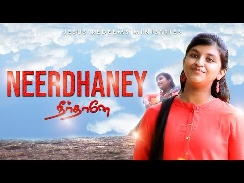 Song - Neerdhaney | Jesus Redeems