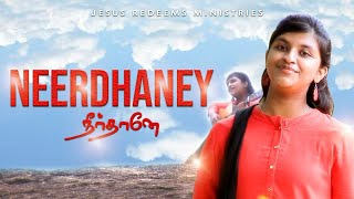 Download Song - Neerdhaney | Jesus Redeems MP3 song and Music Video