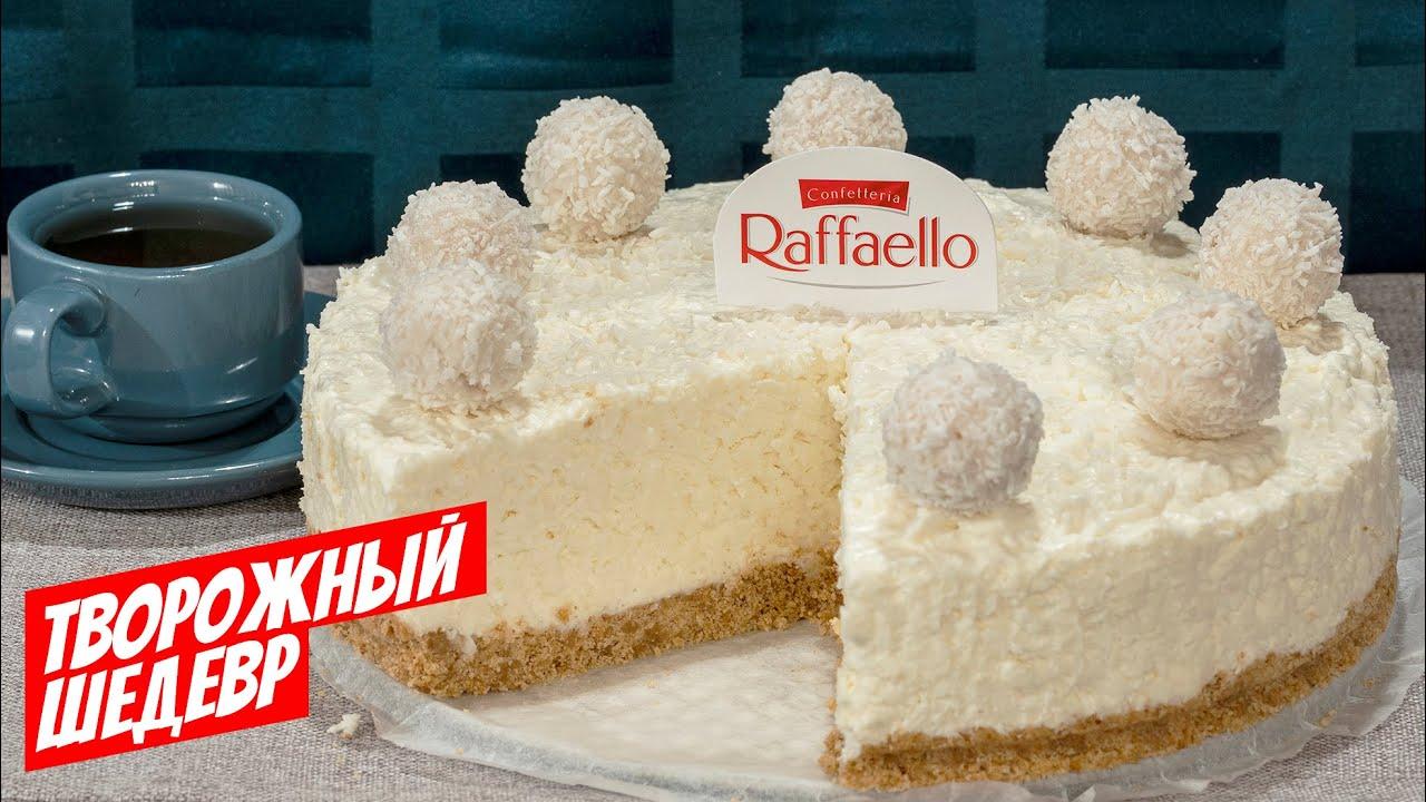 Торт рафаэлло простой рецепт торта без выпечки из печенья творога и кокоса к чаю!