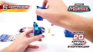 Micro Motorz Unboxing (распаковка машинок MICRO MOTORZ)