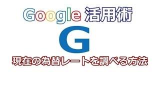 Google 現在の為替レートを調べる方法