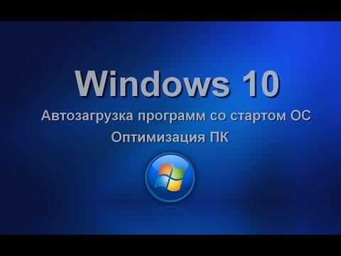 Windows 10. Автозагрузка программ с запуском ОС. Оптимизация ПК