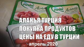 ТУРЦИЯ Большая покупка продуктов Цены на ЕДУ в Турции 2020