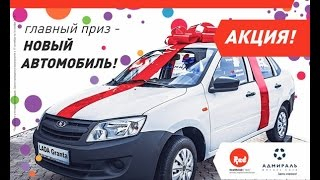 Адмирал Красноярск - Главный приз- новый автомобиль