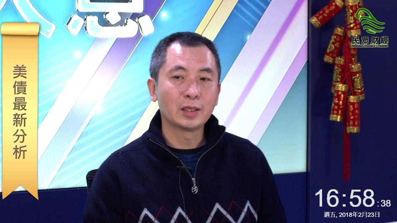 LIVE_民眾財經臺_葳言大意_Dr.Ng_20180223 - YouTube