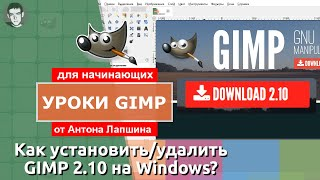 Как установить/удалить  GIMP 2.10 (Windows)?