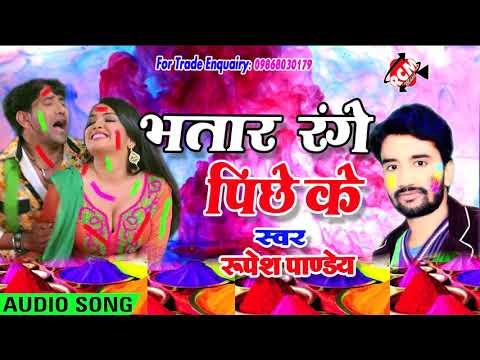 2018 का सबसे हिट Holi Song रुपेश पांडेय का    भतार रंगे पीछे के   Bhatar Range Pichhe Ke