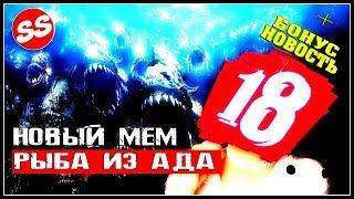 Рыба Хек с жуткой головой прямо из ада | Диану Шурыгину позвали на Дом-2