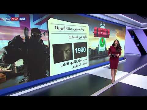 بريطانيا وتنظيم الإخوان.. إرهاب دولي ومظلة أوروبية  - 15:54-2019 / 6 / 9