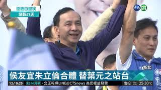 侯友宜朱立倫合體 替葉元之站台 | 華視新聞 20181028
