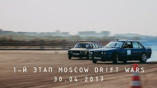 Video Первые соревнования! 1-й этап Moscow Drift Wars 30.04.2017 download MP3, 3GP, MP4, WEBM, AVI, FLV September 2018
