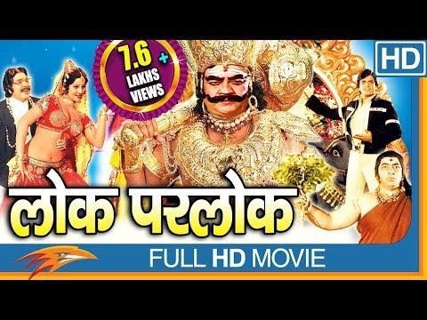 Lok Parlok Hindi Full Movie HD || Jeetendra, Jayapradha || Eagle Hindi Movies