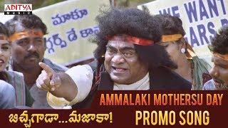 Ammalaki Mothersu Day Promo Song   Bichagada Majaka Songs   Arjun Reddy, Neha Deshpandey