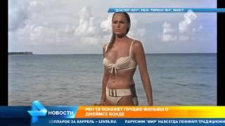Очаровательные девушки Джеймса Бонда