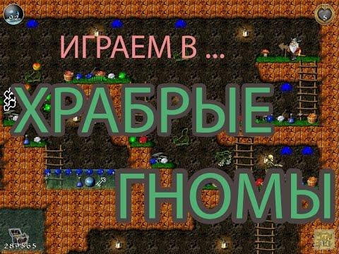 Игра Храбрые гномы 2