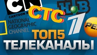 ТОП5 ТЕЛЕКАНАЛОВ