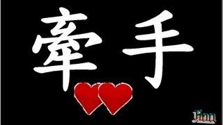 牽手............(感人文章jinn轉載) thumbnail
