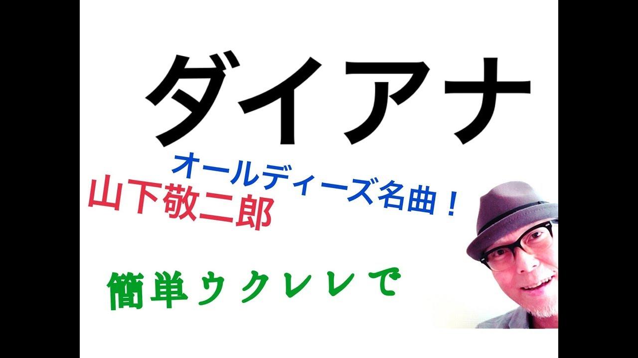 ダイアナ・山下敬二郎【ウクレレ 超かんたん版 コード&レッスン付】