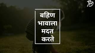 Marathi Quotes Whatsapp Status //Reality // By Bm Creation