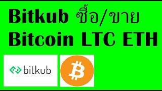 Bitkub #6 วิธี ซื้อ/ขาย Bitcoin  LTC  ETH และเหรียญอื่นๆ
