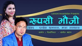 Rupasi Bhauji Maya Upadhyay & Rakesh Khanwal Kumauni Song 2019