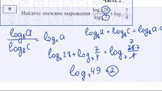 Пробный ЕГЭ по математике. 1-12 задание (13 февраля 2018 года)