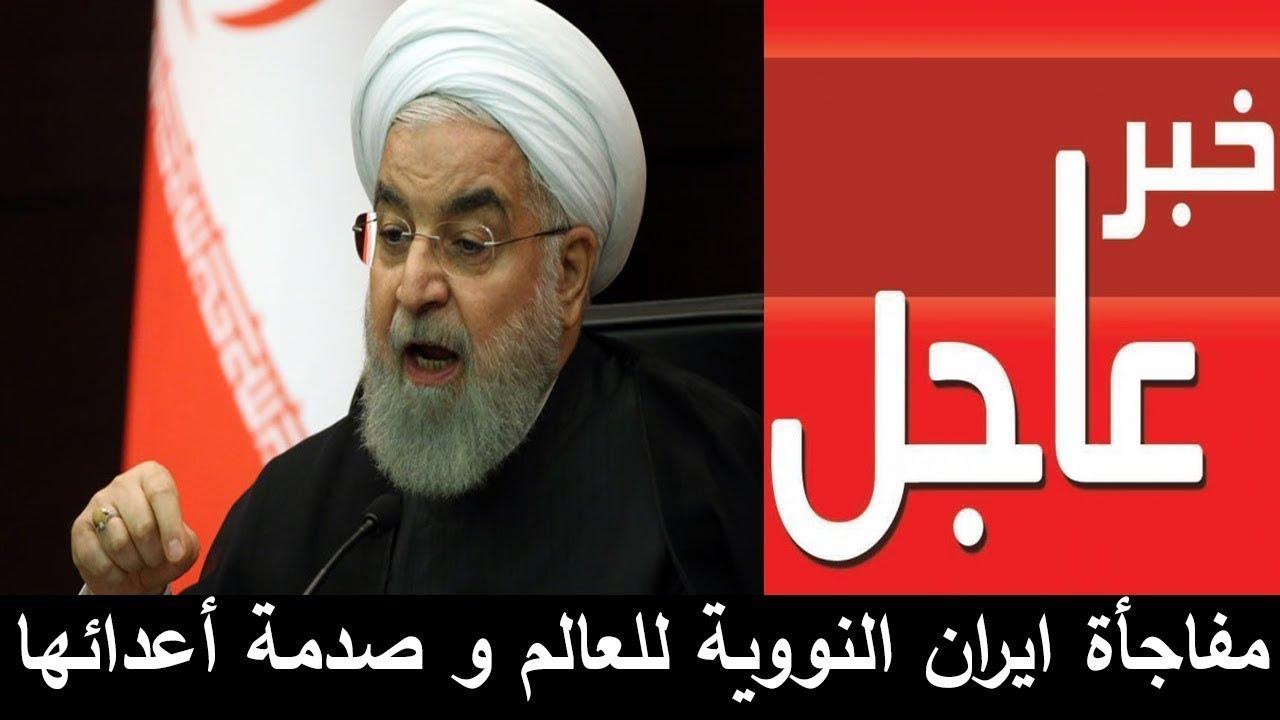 ظريف يفجرها ويصدم العالم ويلوح بانسحاب إيران من معاهدة الحد من انتشار السلاح النووي
