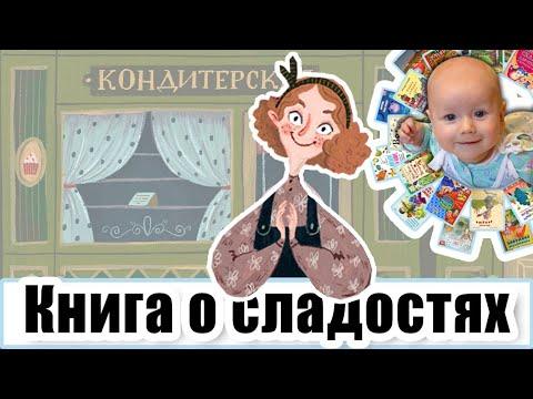 """Детская книга о пирожных: """"Синьорина Корица"""". Обзор книги и мои замечания к ней."""